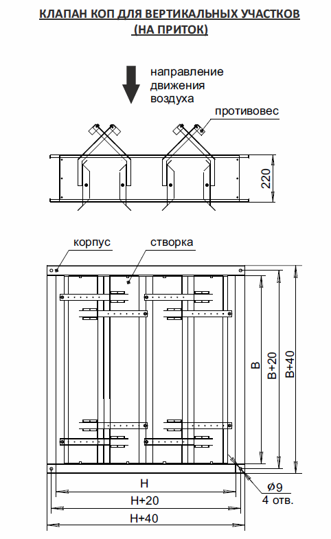 Клапан обратный для прямоугольных каналов КОП