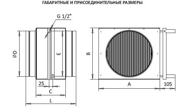 Нагреватель канальный водяной НКК-В