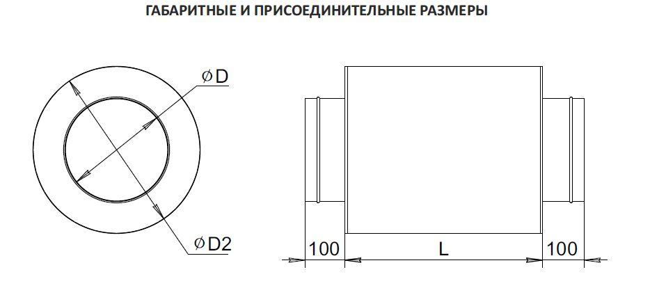 Шумоглушитель канальный трубчатый для круглых каналов